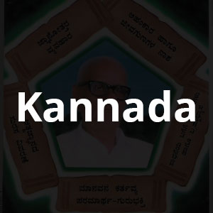 Kannada Language Books