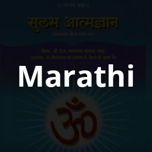 Marathi Language Books